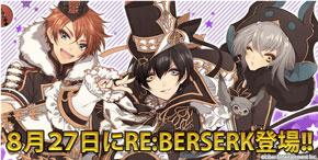 RE:BERSERK8月27日登場予定