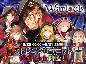 Warlockイベントスカウト告知画像